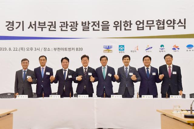 경기도-경기서부권문화관광협의회, 관광발전을 위한 업무협약 체결