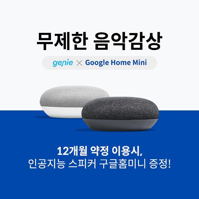 지니뮤직, 구글 AI 스피커 '구글 홈'과 연동