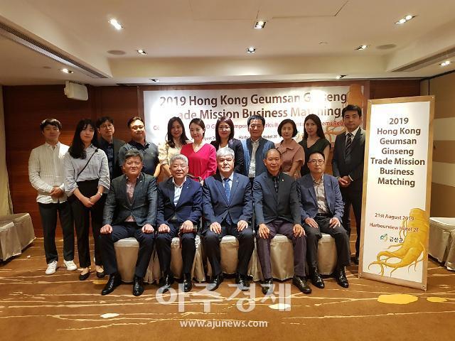 금산군, 금산인삼 홍콩시장 공략 '성공가도'