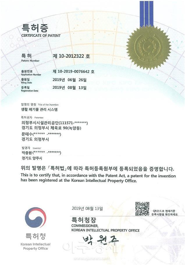 의정부시시설관리공단, 생활폐기물 원스톱 관리 특허 출원