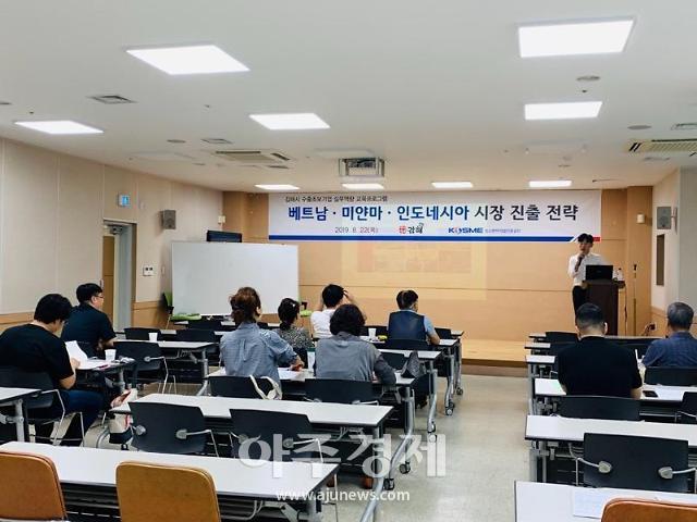 김해시, 동남아 수출초보기업에 실무 역량교육