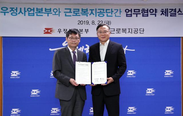 우체국-근로복지공단, 전국 집배원 4만여명에 의료지원