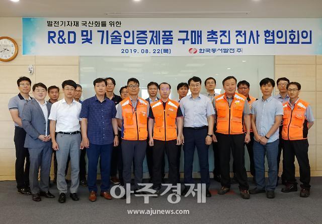 동서발전, 발전기자재 국산화 앞장…R&D·구매 촉진 전사 대책 회의