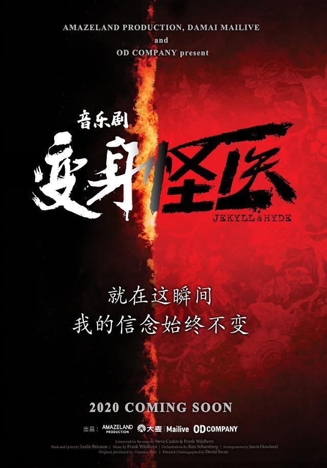 뮤지컬 '지킬앤하이드', 오디컴퍼니 레플리카 버전으로 중국 진출