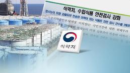 .韩国对从日本进口食品的辐射检查力度加倍.