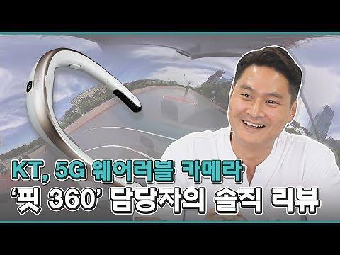 [영상] KT, 5G 웨어러블 카메라 핏 360 담당자 솔직 리뷰