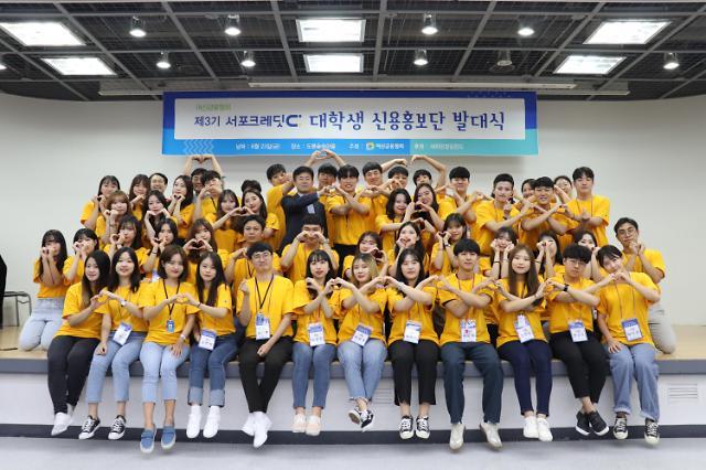 여신금융협회, 제3기 대학생 신용홍보단 발대식 개최