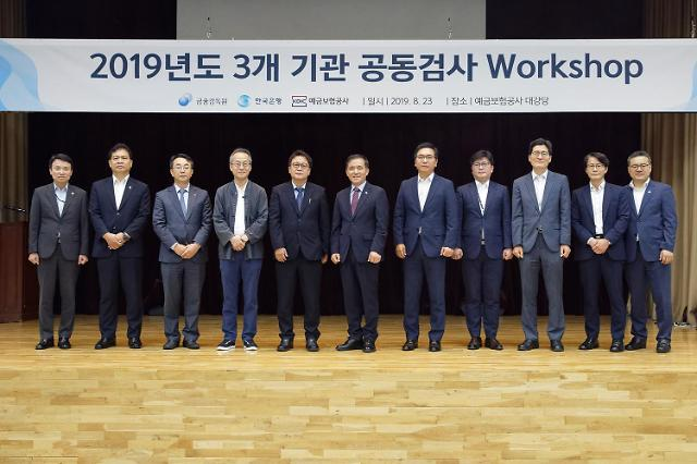 """금감원·한은·예보, 공동검사 워크숍 개최…""""금융 안정 위해 노력"""""""
