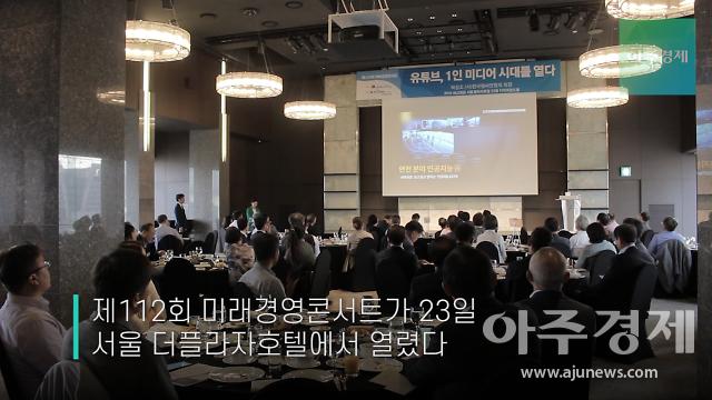 세계미래포럼, 미래경영콘서트서 1인 미디어 시대 강연 진행