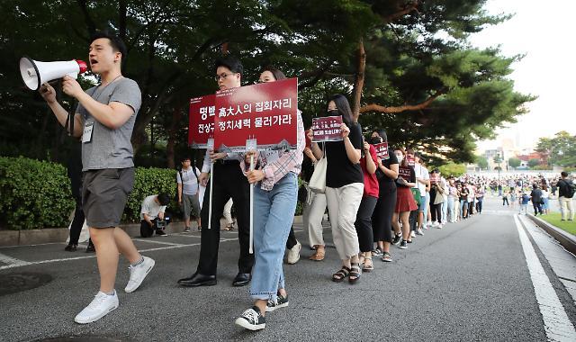 조국 딸 의혹 규명 고려대생 촛불집회 500여명 참석