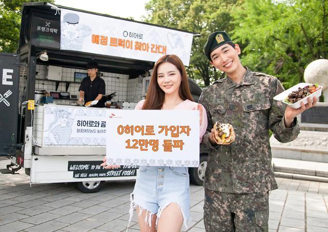이통 1위 SK텔레콤, 군대에서도 '1위'… 군병사 가입 12만 돌파