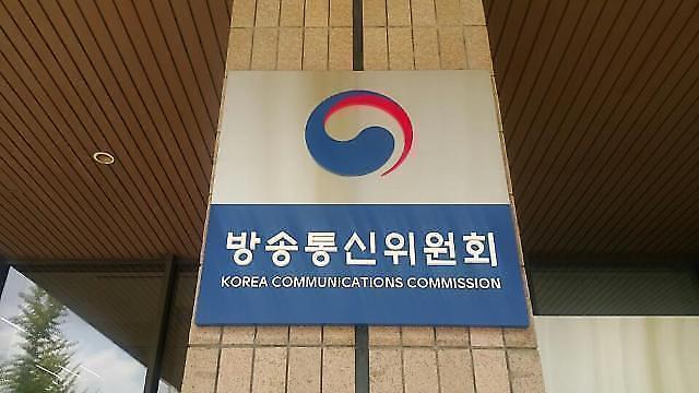 방통위, 방송사 재정 고려...방송통신발전기금 징수율 감경