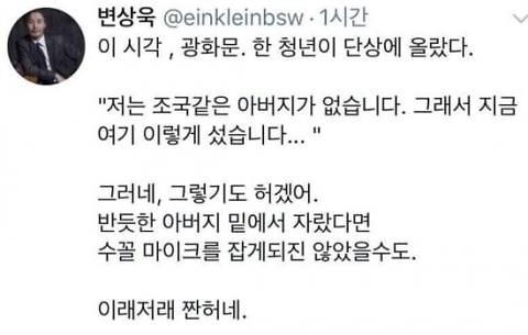 """변상욱, 조국 비판 청년 보고 """"반듯한 父 밑에서 자랐으면 수꼴마이크 안 잡았을수도"""""""