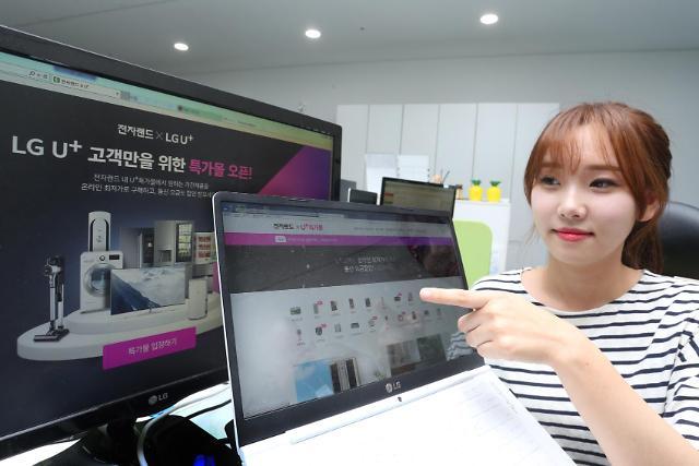 LG유플러스, 전자랜드 온라인몰에 U+특가몰 오픈