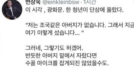 변상욱 앵커, 조국 비판 청년 보고 수꼴 발언 논란