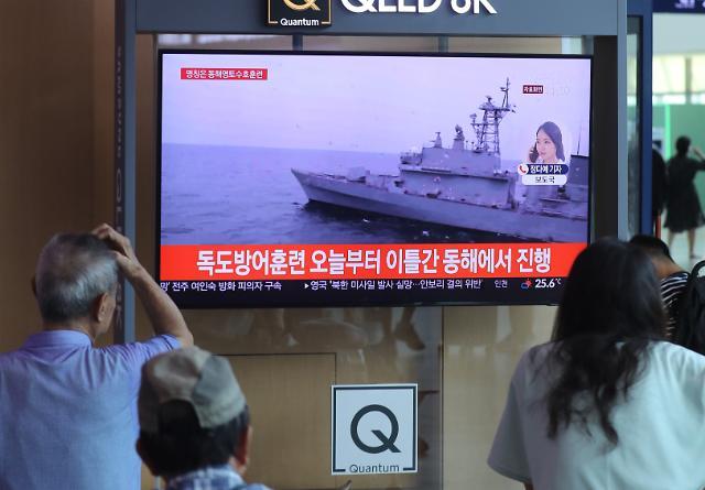 [포토] 독도 방어훈련 뉴스 보는 시민들