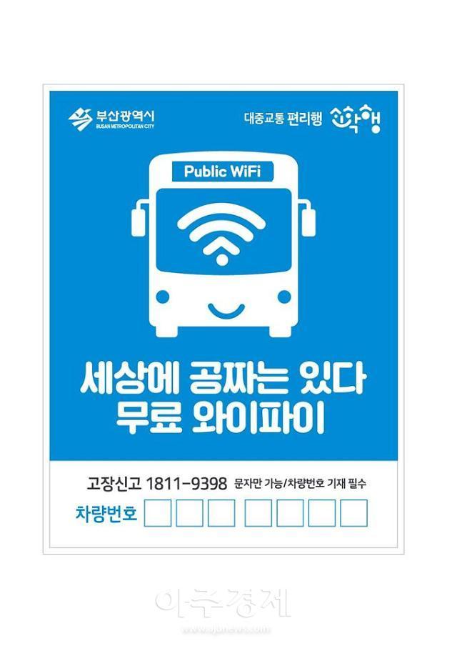 부산시, 모든 시내버스 공공와이파이 서비스