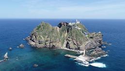 .韩国举行独岛防御演习 日方强烈要求停止该演习.