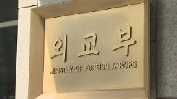 .韩国任命新任驻日经济公使结束半年空缺状态.