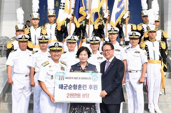 세븐일레븐, 해군순항훈련에 2000만원 상당 후원
