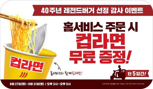 아침저녁 선선···롯데리아, 햄버거 배달주문 시 '컵라면' 증정