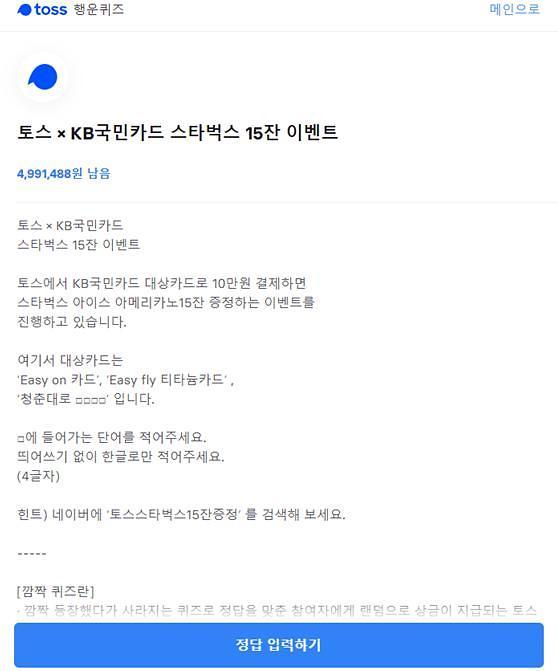 토스스타벅스15잔증정' 행운 퀴즈 이벤트 정답은?