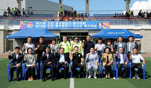 인천 중구청장기 성인 및 유소년 축구대회 '킥오프'