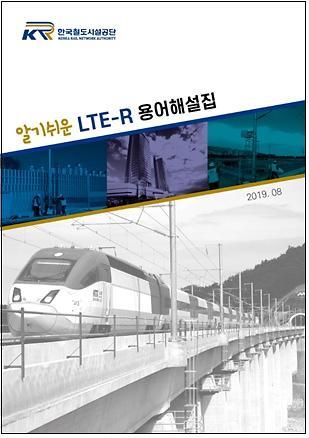 철도공단 철도통합무선망(LTE-R) 용어해설집 발간