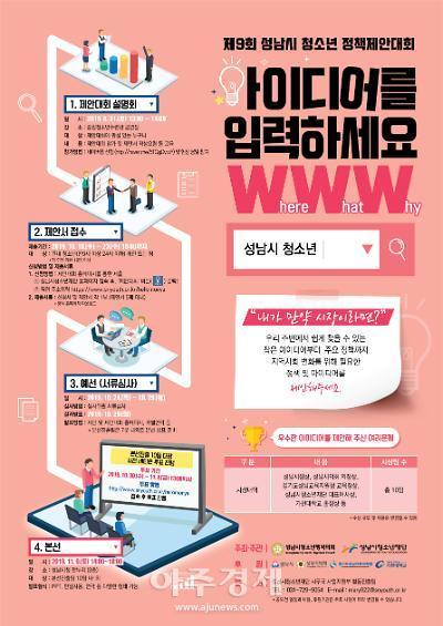 성남시청소년재단, 제9회 청소년 정책제안대회 설명회 개최