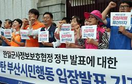 .超半成韩国民支持中止《韩日军事情报保护协定》.