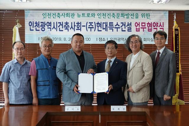 인천건축사회-(주)현대특수건설 , 업무협약 체결