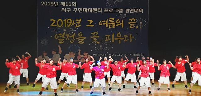 인천 서구, '제11회 주민자치센터 프로그램 경연대회' 성료