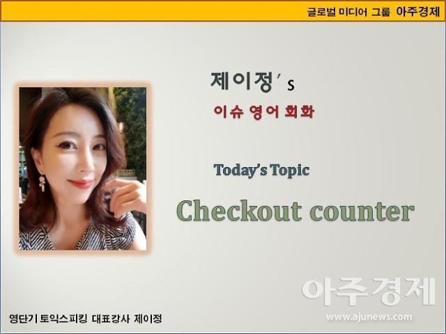 [제이정's 이슈 영어 회화] Checkout counter (계산대)