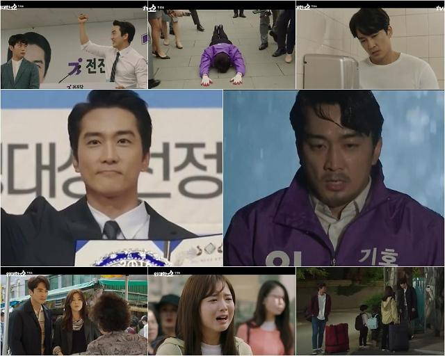 위대한 쇼 송승헌, 국민 패륜아 등극에 시청률도 쑥…첫 회 통했다