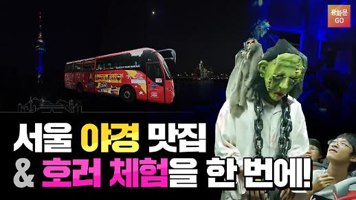 [니하오 광화문] 서울 야경 맛집 + 호러 이벤트 동시에 즐기자! 서울시티투어버스 썸머 호러 나이트 체험기