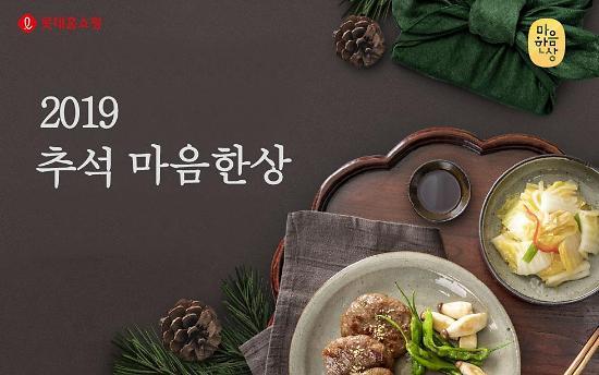 롯데홈쇼핑, 내달 8일까지 '추석 마음 한 상' 특집전