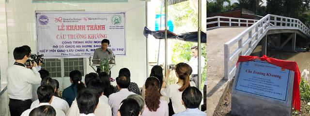 NS홈쇼핑, 베트남 농촌마을에 '희망의 다리' 선물