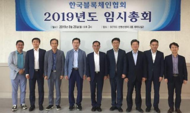 한국블록체인협회, 빗썸 최재원 대표 등 이사 선임