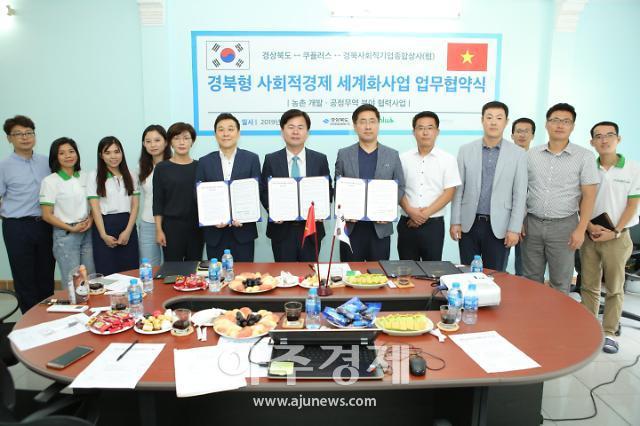 경북도, 베트남 사회적기업 쿠플러스와 사회적경제 활성화 업무협약 체결