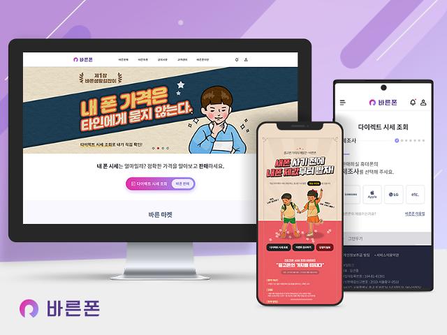 SK텔링크, '중고폰 유통시장' 출사표… 플랫폼 '바른폰' 론칭