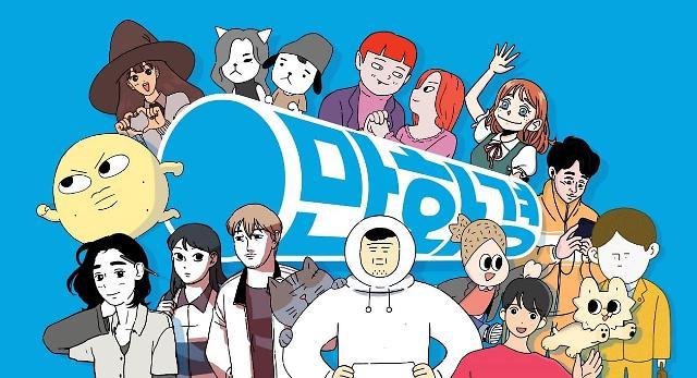 우아한형제들, 웹툰서비스 '만화경' 오픈…문화콘텐츠까지 확장