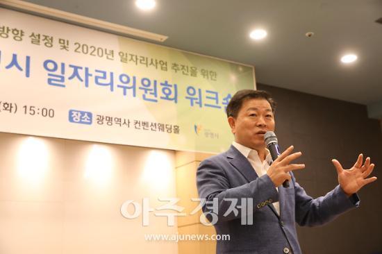 """박승원 광명시장 """"일자리, 시민 헤택받을 수 있도록 정책 수립·집행 하겠다"""""""
