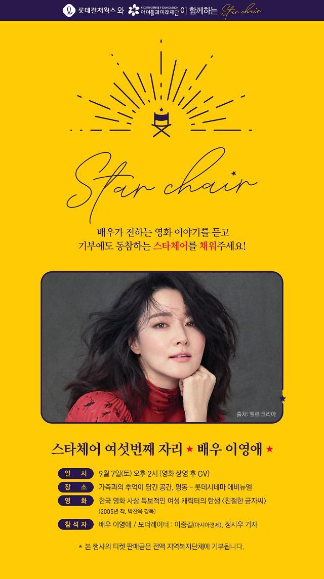 이영애, 롯데컬처웍스 스타체어 6번째 주인공 낙점…수익금 전액 기부