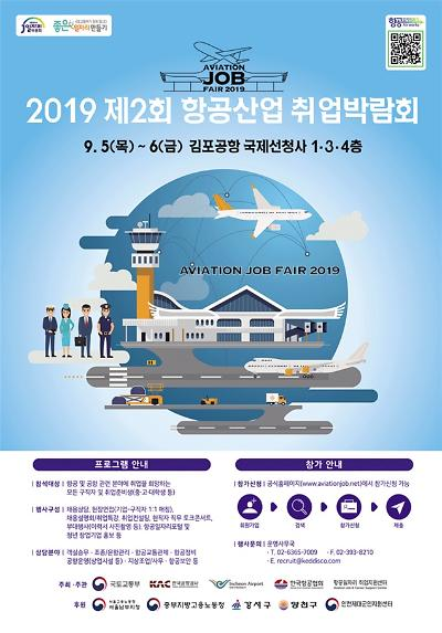 국토부, 내달 항공·물류 등 국토교통 분야 릴레이 취업박람회 개최