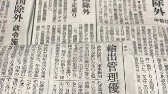 韓, 제네바 무기거래조약 회의서 日수출규제 부당성 지적