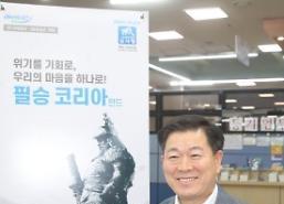박승원 광명시장, 일본 수출규제 어려움 겪는 국내기업 지원 나서