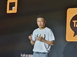 Kakao to share core technologies including AI with developers via tech-sharing website