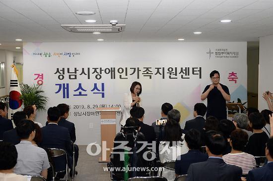 성남시, 장애인가족지원센터 개소...본격 운영