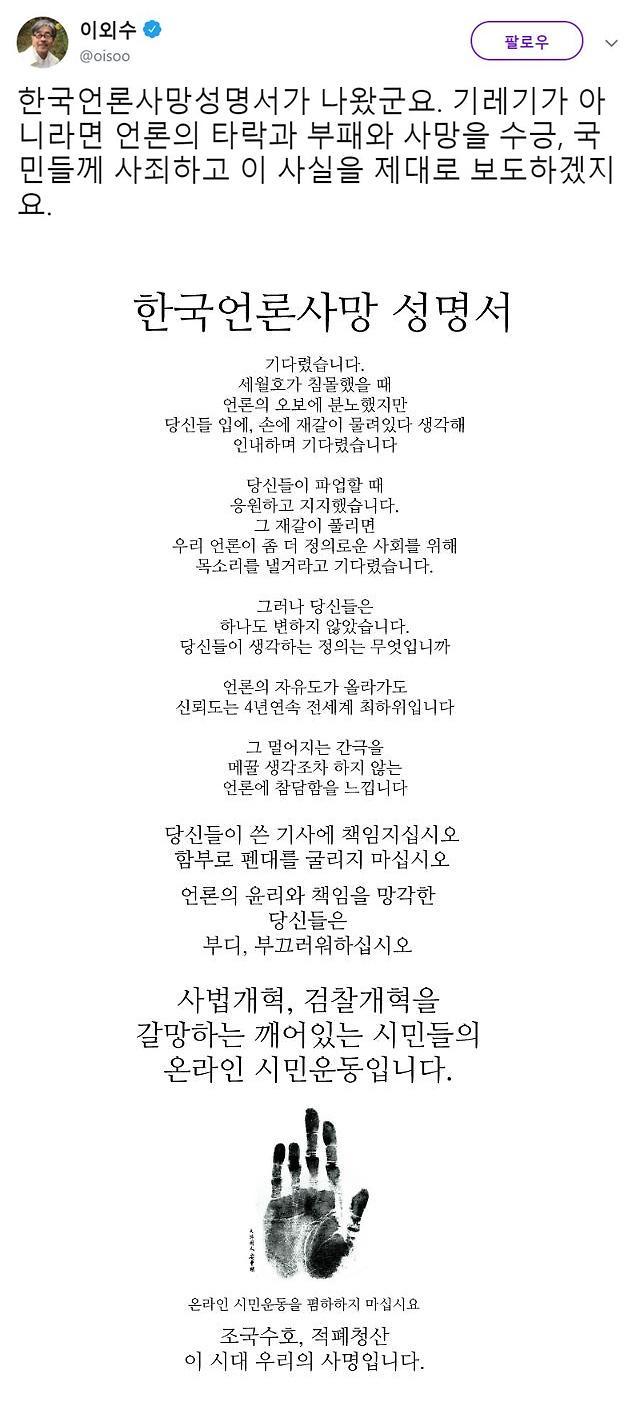 """가짜뉴스아웃→한국언론사망 이외수 """"기레기가 아니라면…"""" 안중근 단지장까지"""