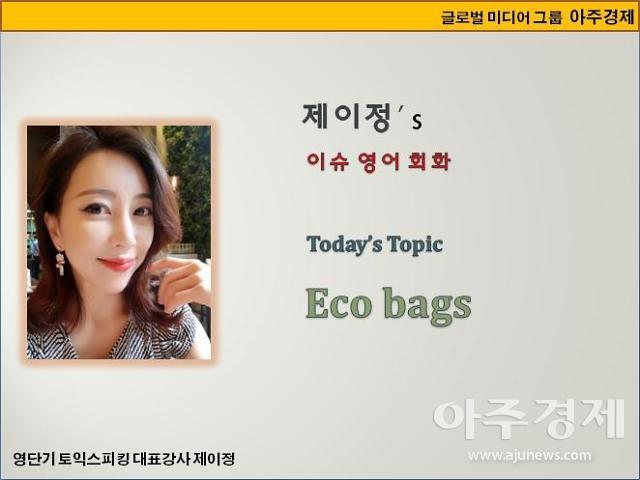 [제이정's 이슈 영어 회화] Eco bags  (에코백)